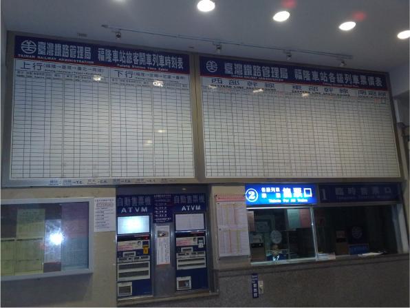 新北市福隆火車站大圖輸出-施工前