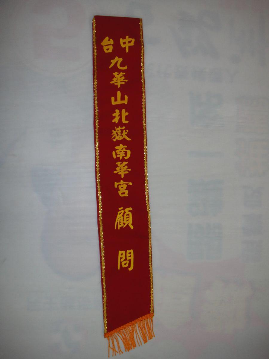 高級植絨肩帶/值星帶/候選人選舉肩帶
