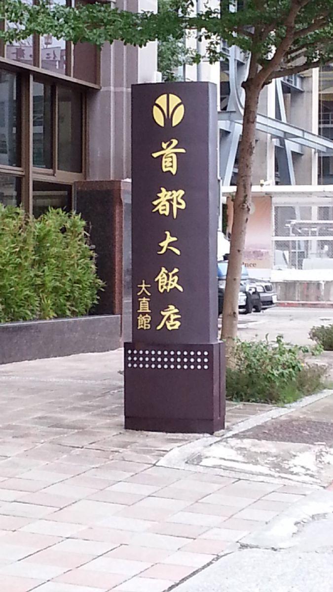 首都大飯店大直館飯店標示座-PVC發泡板 各式招牌展示材質開發、客製就找廣告家