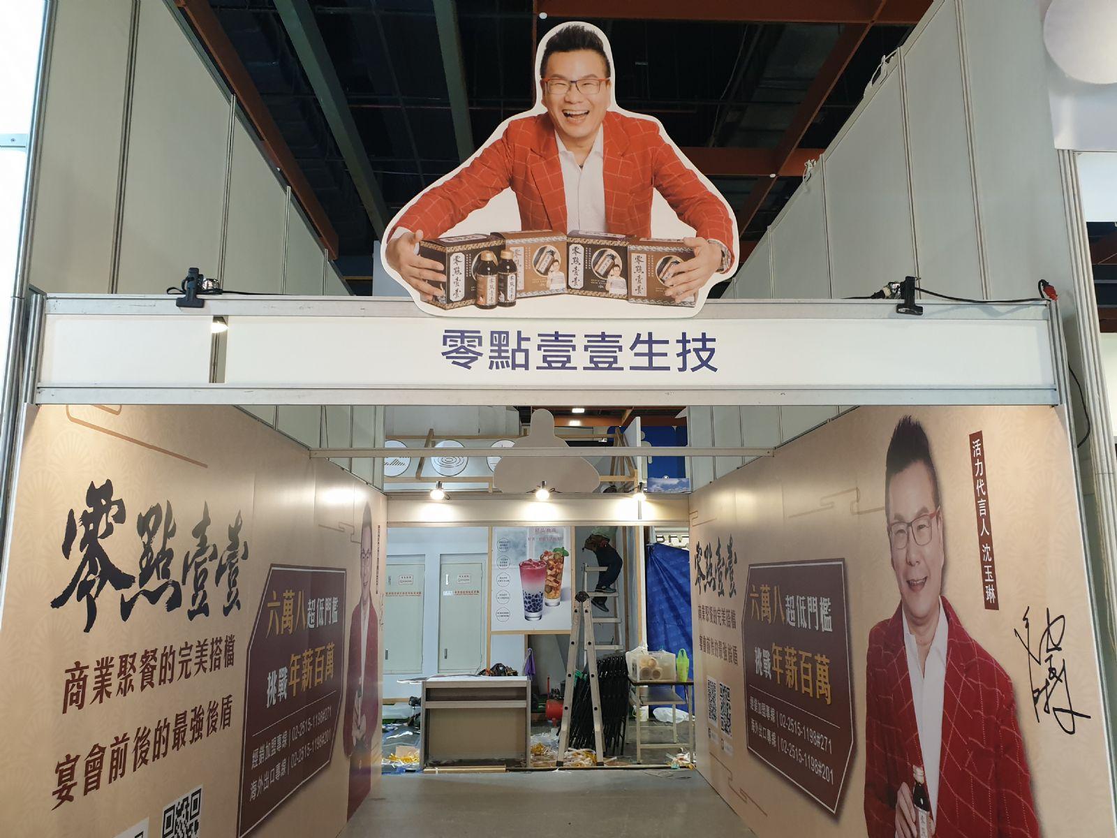 世貿展場專業背板攤位施工推薦廣告家