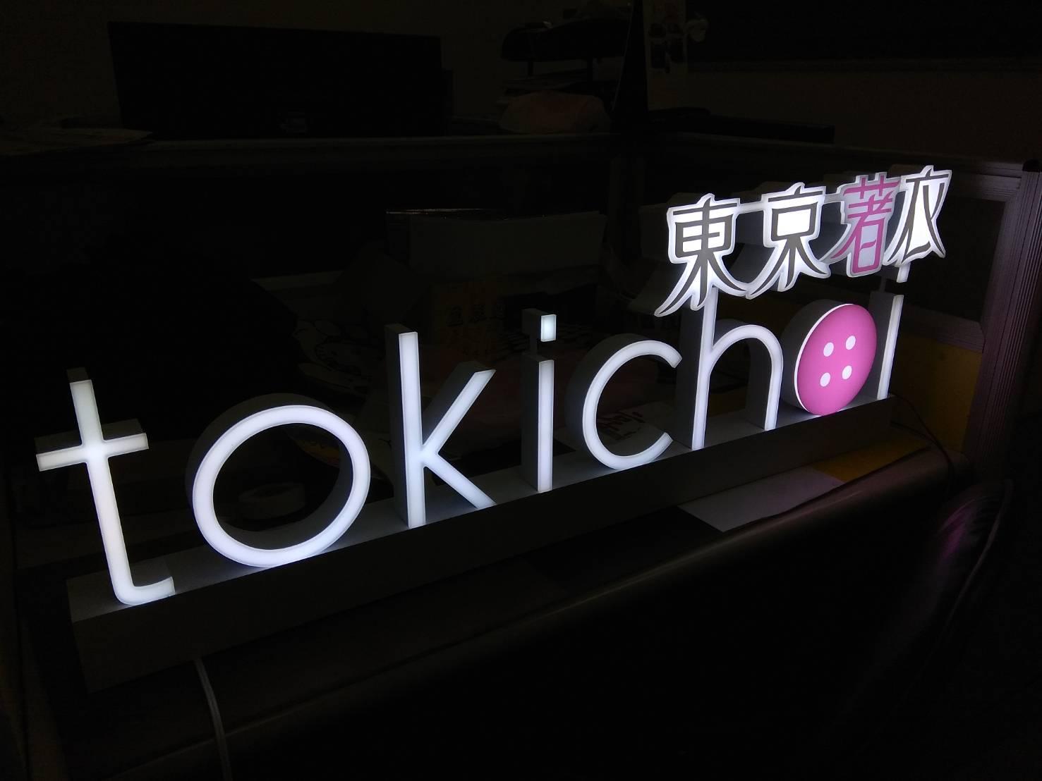 東京著衣客製化燈箱不鏽鋼發光字