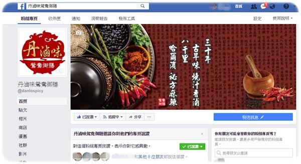 電子商務社群行銷臉書粉絲專頁經營推薦廣告家